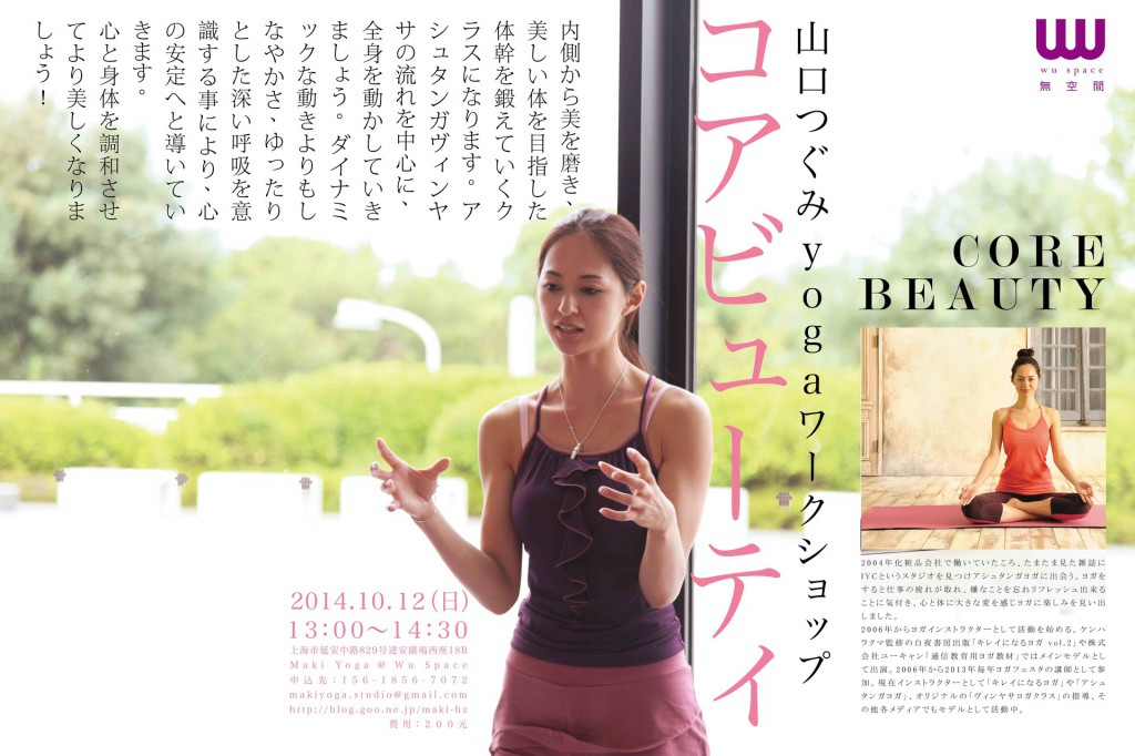 山口つぐみ&谷戸WS Poster