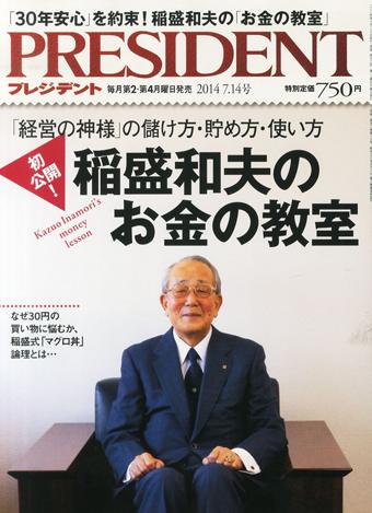 president_2014_07_14