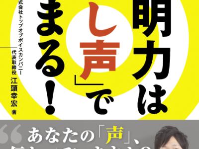説明力は「話し声」で決まる!著者江頭幸宏氏による、ボイストレーニング特別体験イベント