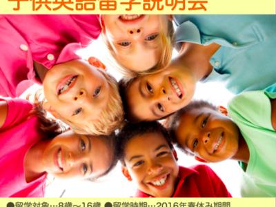 春休み親子英語留学説明会