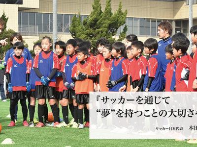 本田圭佑サッカースクール SOLTILO中国説明会